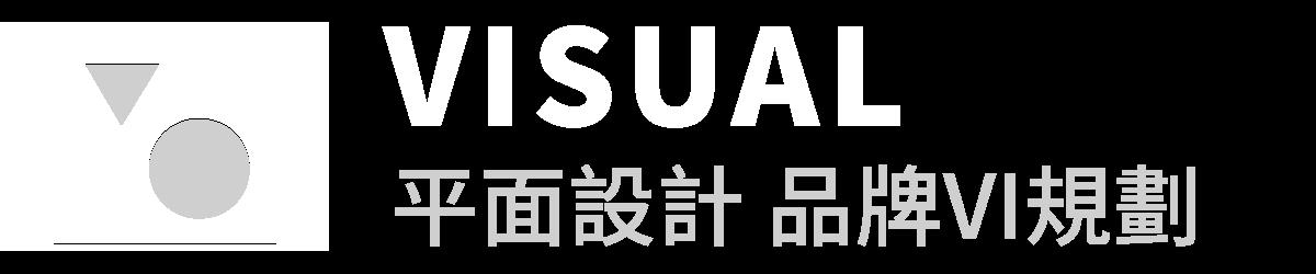 VISUAL 平面設計 品牌規劃